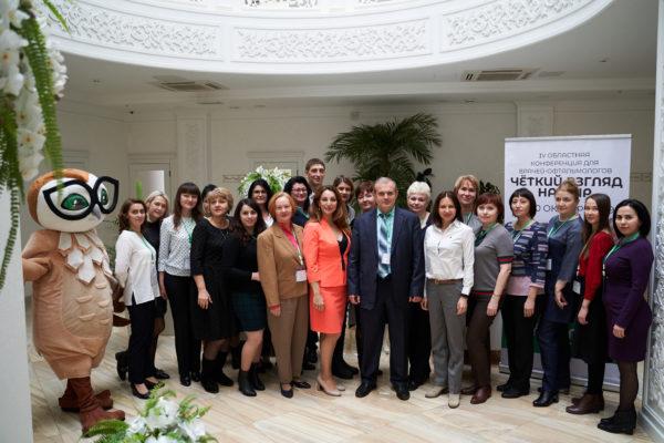 IV Областная конференция для врачей-офтальмологов «Четкий взгляд на мир»